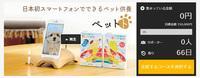 スマホでペット供養できる日本初のサービス、クラウドファンディング開始 スマホ端末が小さな仏壇に