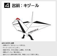 サッカークラブのマスコット決定投票に謎キャラ「足が生えてて落語好きな折鶴」 途中発表で首位独走の人気ぶり
