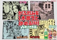 日本昔話と人気漫画家がコラボ!がぶ飲みのパネェ日本昔話キャンペーン!
