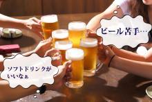 正直、乾杯はビールよりソフトドリンクがいい人増加中。歓迎会・花見にまつわる意外な調査結果