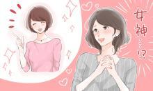 女神と呼ばせて!独身女子に大きな幸せをもたらす女友達の特徴