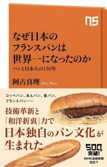 「カレーパンは丼である」!日本独自のパン文化はこうして生まれた