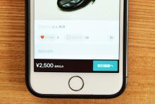 「○○さん専用」ってどういうこと?「フリマアプリ」で賢く節約!