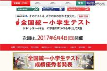小学生を無料招待、四谷大塚「全国統一小学生テスト」6/4