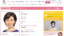 フジ退社の武田祐子アナはフリー女子アナの新しいカタチ