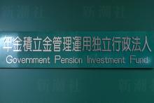 GPIF、「株主優待」はどう始末? 運用益10兆円