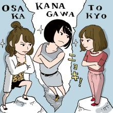 都道府県のライバル関係 東京vs大阪の関係に割り込んだのはあの地域!