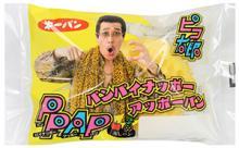 ピコ太郎×第一パン、「PPAP」ならぬ「パンパイナッポーアッポーパン」を限定販売