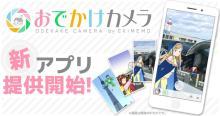 位置ゲーム「駅メモ!」のカメラアプリが登場