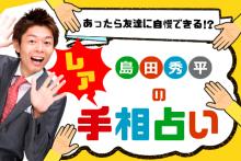 【島田秀平のレア手相占い】最強無敵の頭脳を持つ人にあらわれる「二重頭脳線」!
