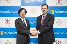 フジテレビと日本マイクロソフト「クラウド/AI」技術で連携