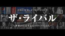 ニコニコドキュメンタリー「ザ・ライバル」配信開始