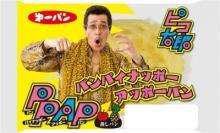 ピコ太郎のPPAPがパンになった!1カ月限定販売を逃すな