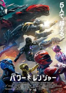 メイド・イン・ジャパンの『パワーレンジャー』が全米大ヒットスタート!