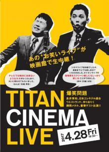 タイタンライブ、熊本でも上映スタート 初回は全席無料開放