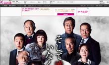 向井理復活か?日本版「そして誰もいなくなった」ネットでも評判は上々!