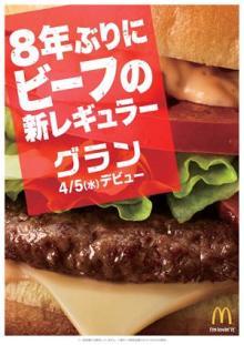 マクドナルドに新定番「グラン」--マクドナルドのこだわりが詰まったバーガー登場