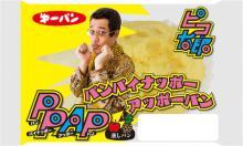 ついに出た!ピコ太郎とコラボした菓子パン「パンパイナッポーアッポーパン」