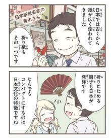 『北欧女子オーサが見つけた日本の不思議 3』発売記念 オーサ・イェークストロム インタビュー