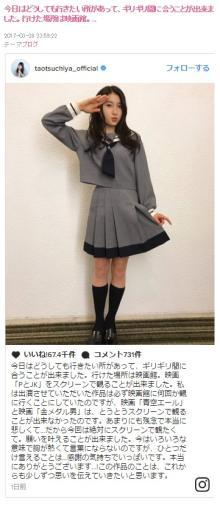土屋太鳳 『PとJK』セーラー服姿公開で大反響「かわいすぎ!」