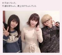 中川翔子、最上もが&竹達彩奈と女子会3ショット 命名「竹最中(たけもなか)」に竹達「じゅるり」