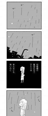 【連載】ママ友がこわい 第10回「幸せなはずなのにどうして孤独だと思ってしまうんだろう(8)」