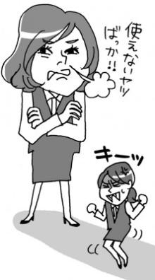 女のプロが人間関係の悩みをビシッと解決!「職場編」