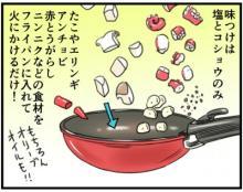 入学シーズンの集まりに!作り置ける簡単おもてなし料理「アヒージョ風」を作ってみた:人気ブロガー丸本チンタさんが【やってみた】