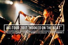AKi、ソロツアーを収めたDVDリリース決定&6月に東名阪ツアーを開催!