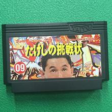 ファミコン『たけしの挑戦状』は、早すぎた意欲作だった!?