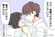 「やばい……キスしたい!」男性がキスしたくてたまらない瞬間4選