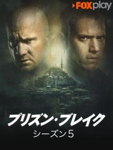 海外ドラマ史上最強の脱獄劇「プリズン・ブレイク」の最新シーズンを日本最速配信!