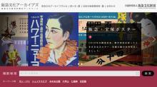 池田文庫と逸翁美術館に所蔵されたポスターや浮世絵などを検索できるオンラインデータベースが開設
