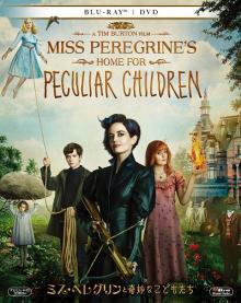 ティム・バートン監督最新作『ミス・ペレグリンと奇妙なこどもたち』、6月2日(金)ブルーレイ&DVDリリース!