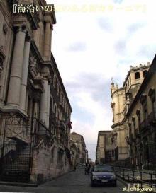 『海沿いの坂のある街カターニア』世界遺産・クロチフェリ通り Via dei Crociferi in Catania,Sicily