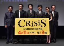 新火9ドラマ『CRISIS』制作発表会見 小栗旬、女優に顔面パンチされ「なかなかすごいな」