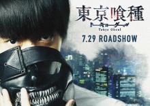 映画『東京喰種』、映像初公開!亜門、リゼ、真戸のビジュアルも解禁に