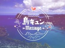 東京諸島に恋をする!?運命の島とプライベートチャット「東京島キュンメッセージ」