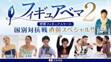 浅田真央の名場面集も! フィギュアスケート特番決定