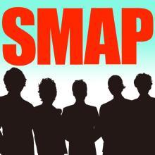 香取慎吾と恋人の関係、「SMAPと恋」の苦難と悲哀を象徴