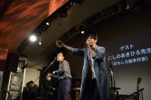 マキタスポーツの定例ライヴ&トークイベントに西野亮廣(キングコング)が登場