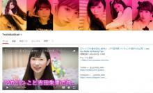 NMB吉田朱里、『女子力動画』が大反響 人気の秘訣は親近感?