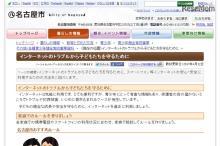 ネットトラブルから子どもを守る方法、名古屋市がWeb公開