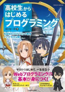 カドカワ、N高関連書籍「高校生からはじめる プログラミング」を発売