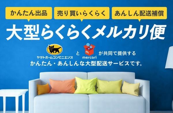 メルカリ、ヤマトと提携し大型商品の配送手配が手軽になる「大型らくらくメルカリ便」開始