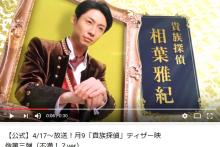 相葉雅紀主演『貴族探偵』が挑戦的すぎ 開始17分で主役登場