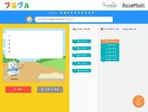 みんなのコード、授業で使えるプログラミング教材「プログル」無料提供
