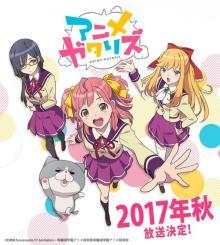 オリジナルアニメ「アニメガタリズ」2017年秋から放送決定、アニオタ女子高校生たちの日常を描くコメディ
