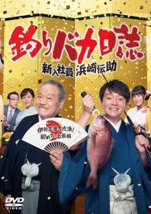 今夜「釣りバカ日誌season2」テレビ東京はどうしてもおじさん同士をイチャイチャさせたいらしい