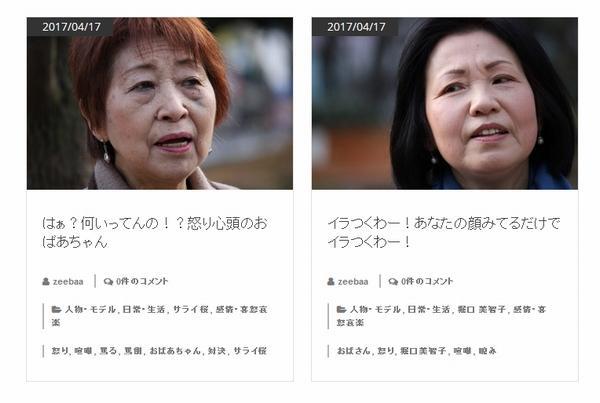 シニア特化の写真素材サイト「じぃばぁ」、真実を語るおばあちゃんなどを無料提供